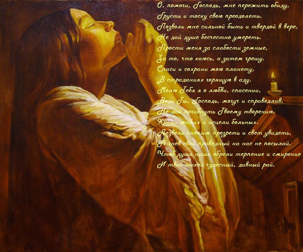 Легкие молитвы перед сном