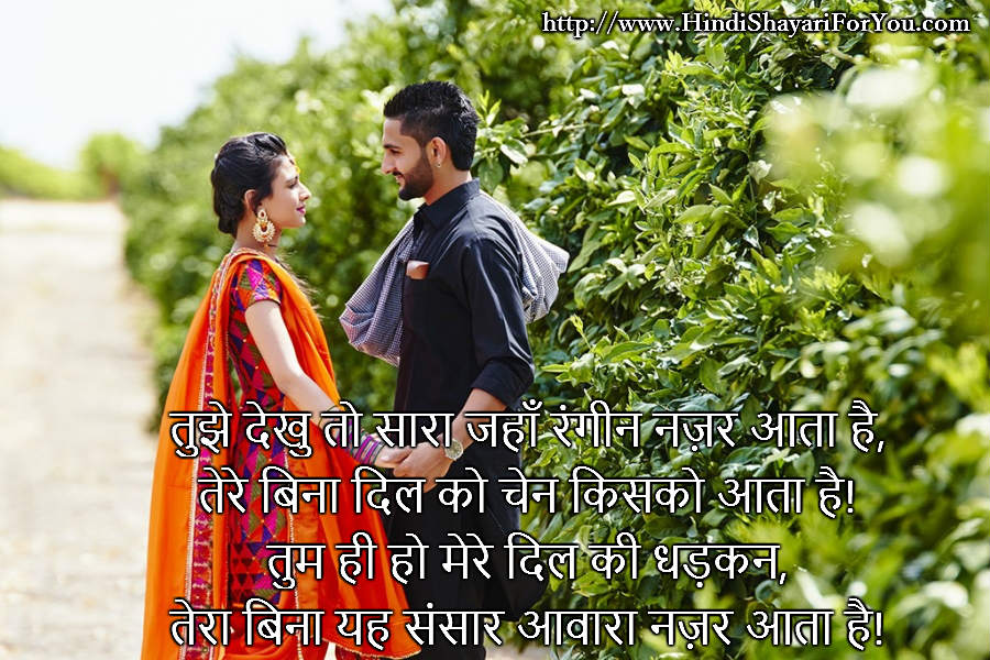 लव हिन्दी शायरी - तुझे देखु तो सारा जहाँ रंगीन नज़र आता है