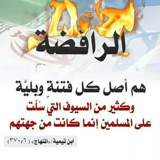 SYI'AH RAFIDHAH SUMBER SEGALA BENCANA