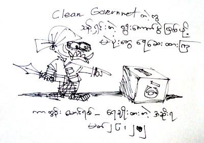 Maung Yit – ေရခ်ဳိးထားတဲ့အစုုိးရရဲ့ ၾကားကားဆြဲမယ့္ ေရြးေကာက္ပြဲ