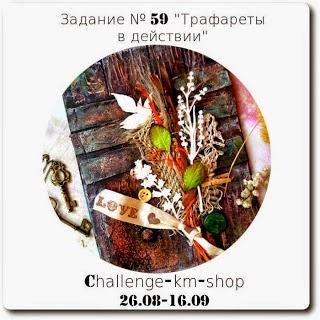 http://challenge-km-shop.blogspot.ru/2014/08/59-1609.html