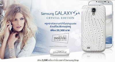 Crystal Edition of the Samsung Galaxy S4 goes live in Thailand