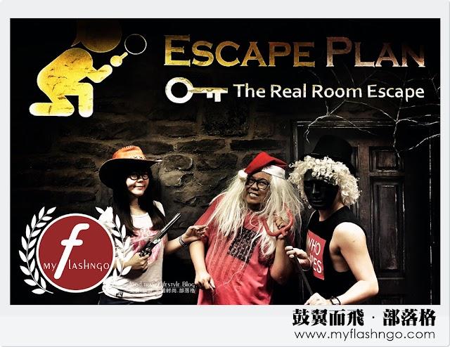 ►北海 ►休闲活动 ►机械密室逃脱 Escape Plan @Raja Uda