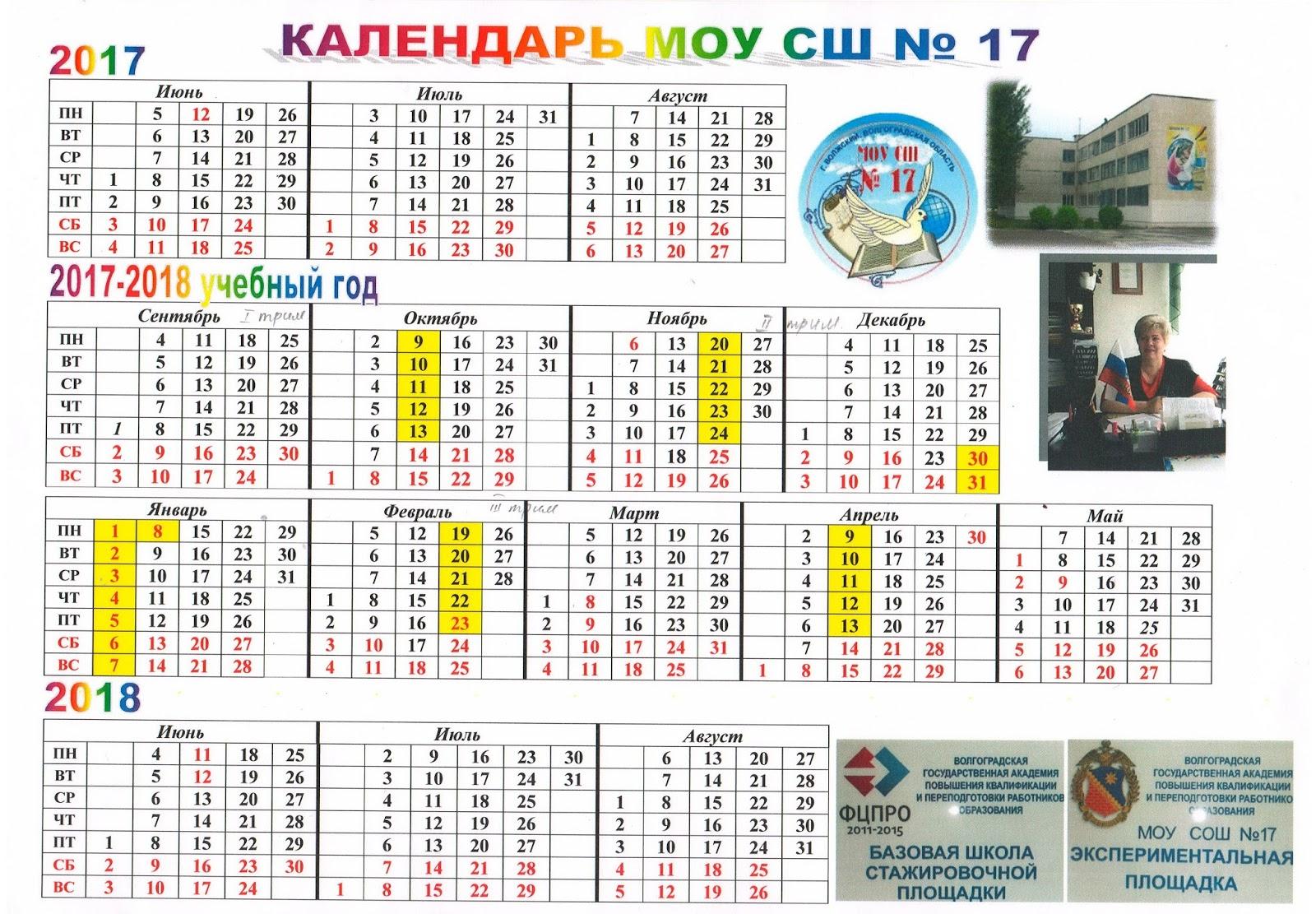 Школьные каникулы в Украине в 2017-2018 году