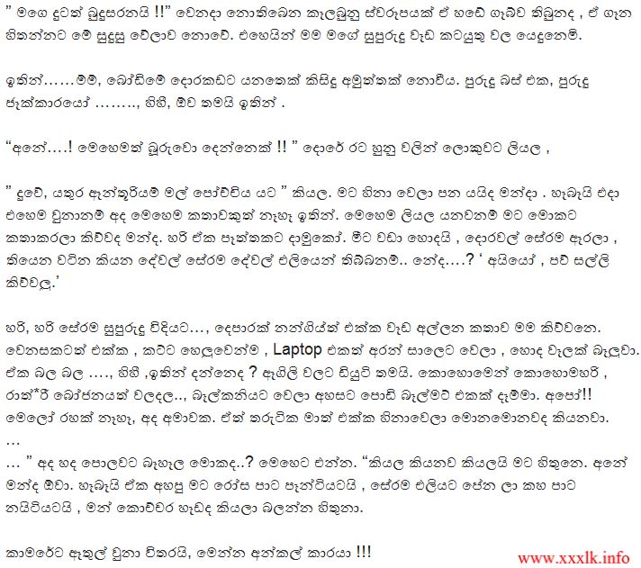 Wela Katha Sinhala Asalwasiyo Gossip Lanka