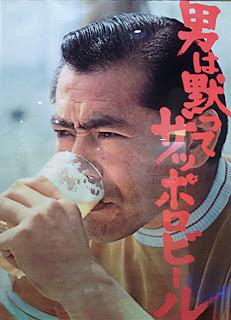 Toshiro Mifune Sapporo Beer 三船 敏郎 札幌 ビール