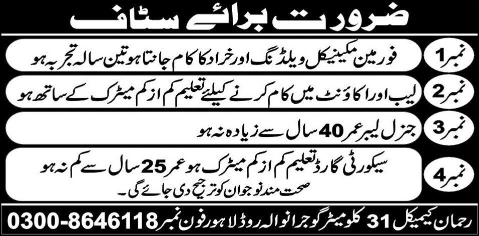 forman-mecnical-lab-acountant-security-guard-jobs
