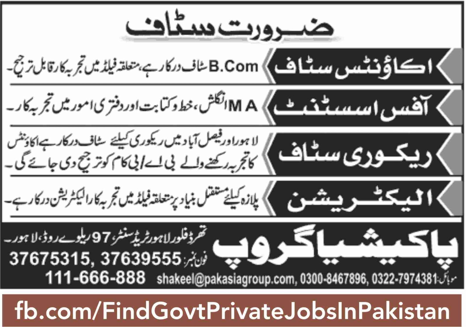 pakisia group job ads in sunday jang