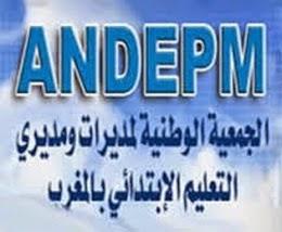 البيان العام للمؤتمر الوطني الثاني  للجمعية الوطنية لمديرات ومديري التعليم الابتدائي بالمغرب