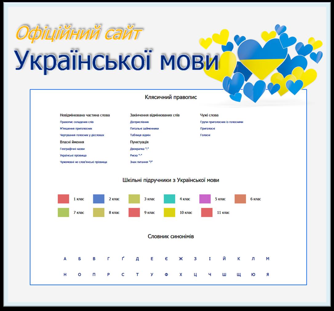 Офіційний сайт української мови