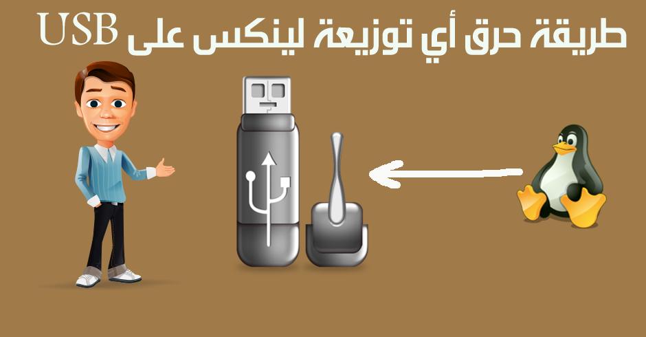 طريقة حرق أي توزيعة لينكس على فلاشة USB