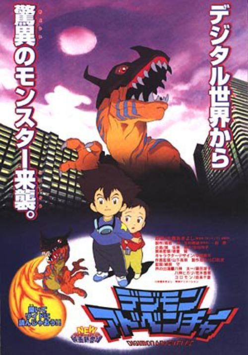 Digimon Adventure The Movie