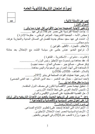 نموذج امتحان الوزارة - مادة التاريخ - الثانوية العامة الصف الثالث الثانوى 2015
