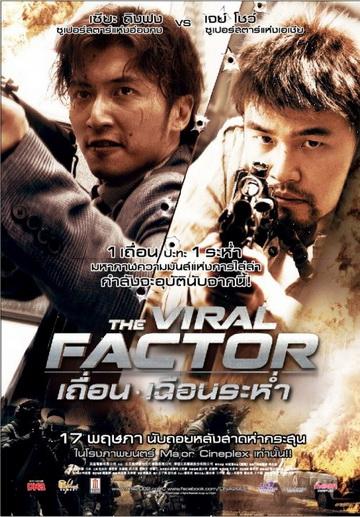 The Viral Factor เถื่อน เฉือนระห่ำ [มาสเตอร์]