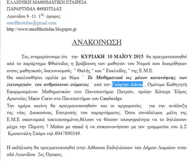 http://emefthiotidas.blogspot.gr/