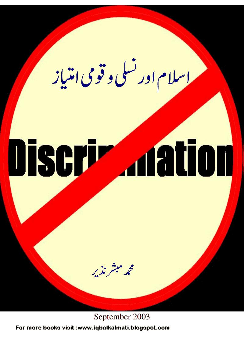 Islam me nasli o qoami imtiaz