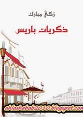 كتاب اليوم-ذكريات باريس للكاتب زكي مبارك