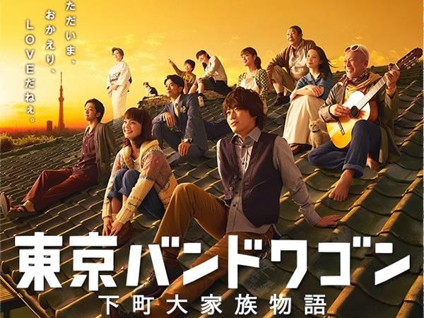 東京風潮 下町大家族物語(日劇) Tokyo Bandwagon