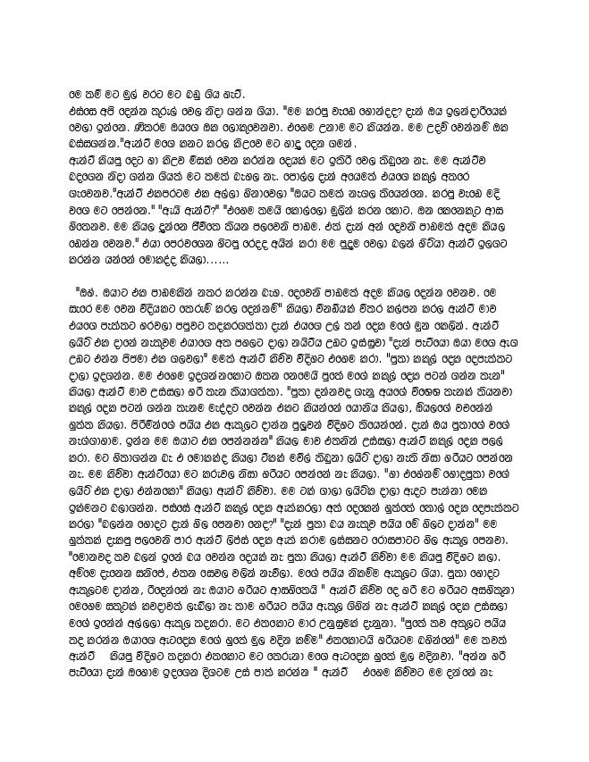 659 x 853 png 45kB, ... Naraka Sinhala Stories: Jeewithe Mul Padam ...