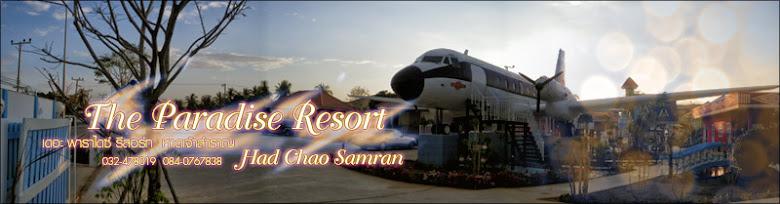 The Paradise Resort   เดอะ พาราไดซ์ รีสอร์ท  หาดเจ้าสำราญ