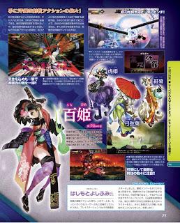 oboro muramasa vita scan 2 Oboro Muramasa (Muramasa: The Demon Blade) Vita Magazine Scans