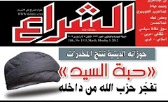 """إقرأ في """"الشراع"""": حوزات حزب الله الدينية تُنتج مخدرات إسمها """"حبّة السيد""""!"""