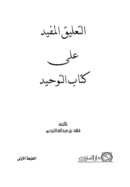 كتاب التعليق المفيد على كتاب التوحيد - فهد التركي pdf