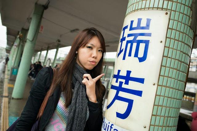 台彎台北瑞芳車站 Taiwan Taipei Ruifang Station