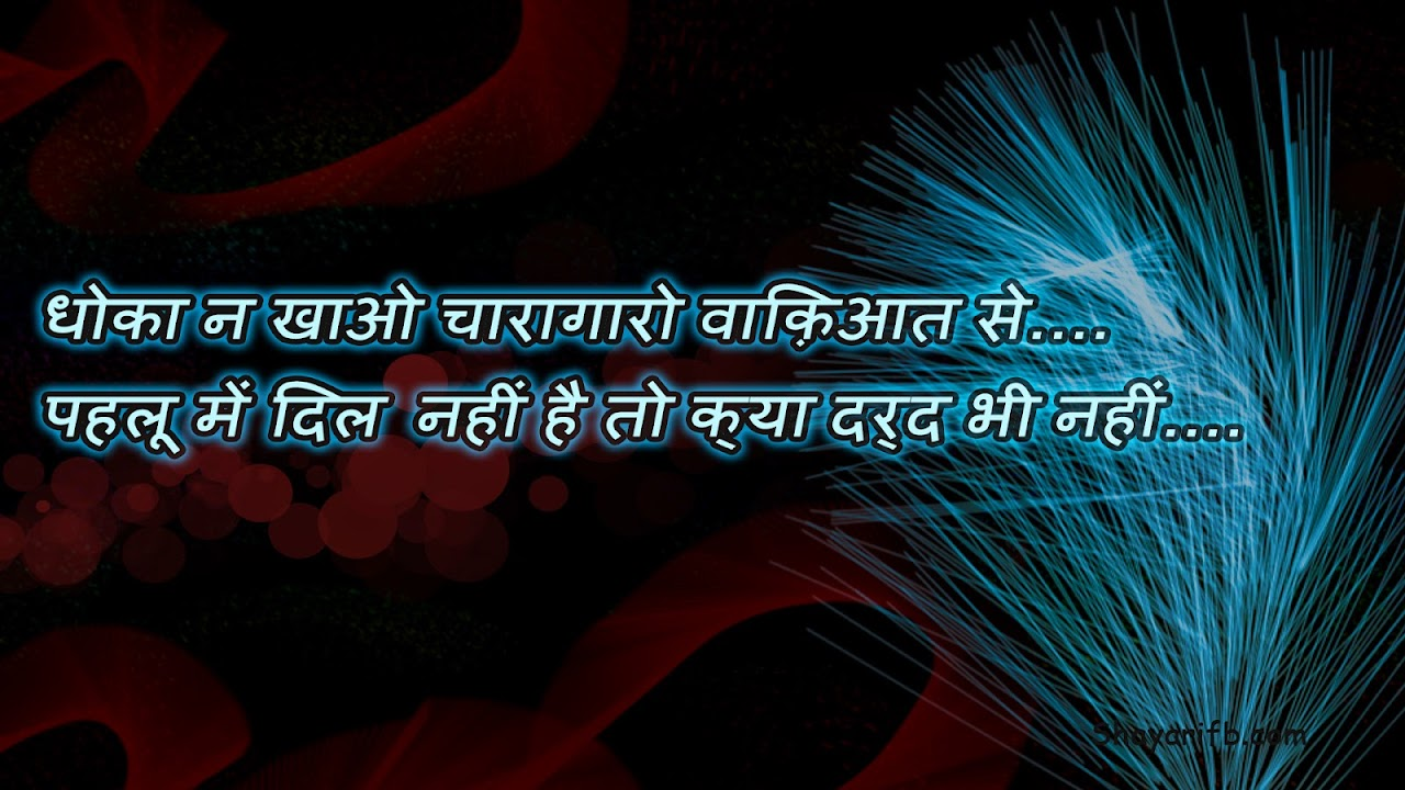download love shayari wallpapers - photo #29