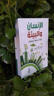 """د.عبدالمجيد حميد ثامر الكبيسي"""" : كتاب """"الإنسان والبيئة /رؤى بيئية تربوية"""""""