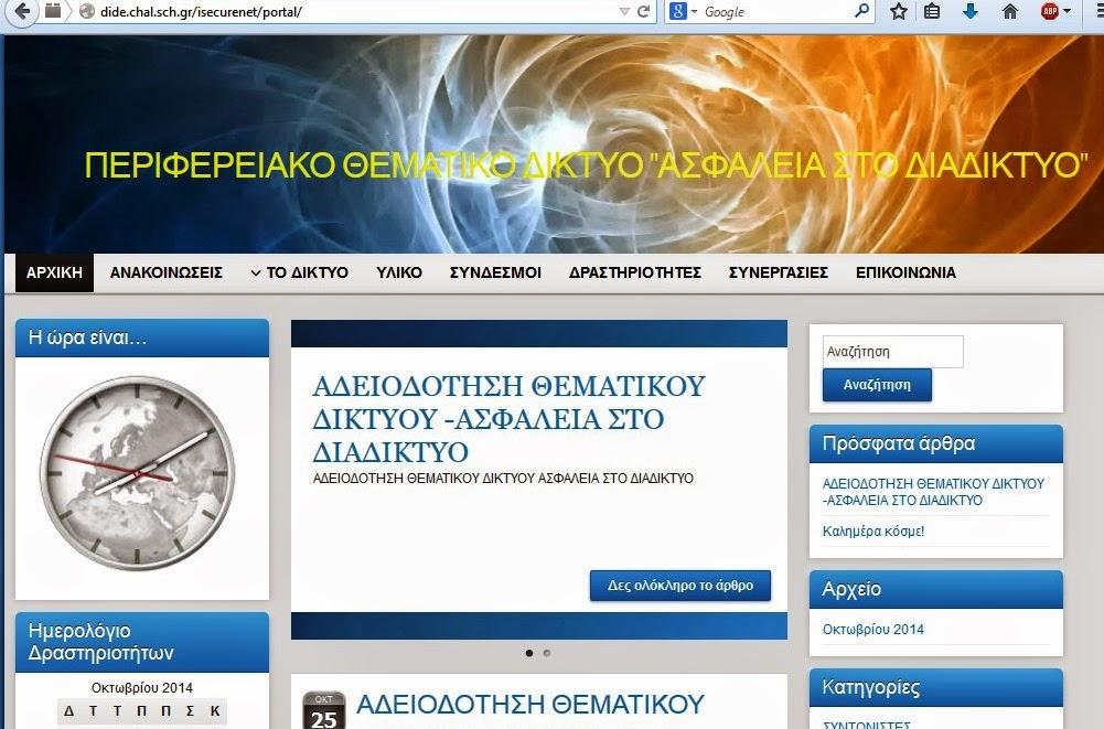 http://dide.chal.sch.gr/isecurenet/portal/