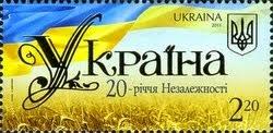 Путешествие по Украине с почтовыми марками