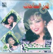 Samira Tawfik-9amar Essa7at