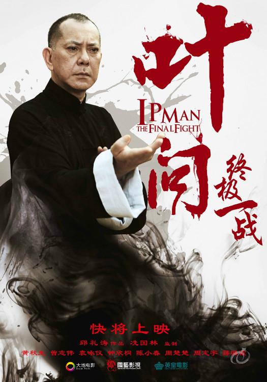 Diệp Vấn: Trận Đánh Cuối Cùng - Ip Man: The Final Fight - 2013