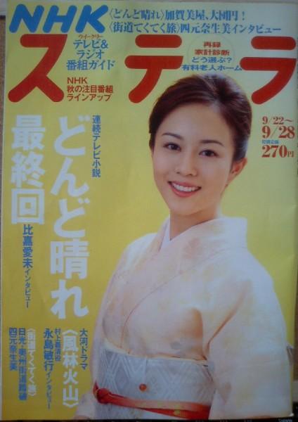 炎立つ (NHK大河ドラマ)の画像 p1_37