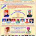 अखिल राजस्थान राज्य कर्मचारी महासंघ  का अधिवेशन पांच अक्टूबर को