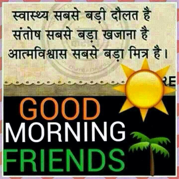 Best Hindi Good Morning Wishes Messages Cards - Festival Chaska