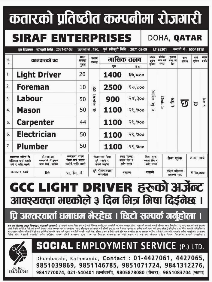 Light Driver, Foreman, Labour, Mason, Carpenter, Electrician, Plumber