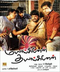Mayanginen Thayanginen (2012) - Dishapandey, Nithin Sathya, Disha Pandey