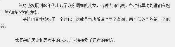 """(截图)《澎湃新闻》关于""""气功热""""的原始版- """"气功热发展到90年代"""""""