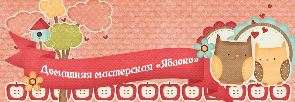 """Домашняя мастерская """"Яблоко"""""""