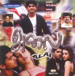 Alai 2003 Tamil Movie Watch Online