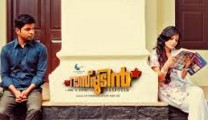 Rasputin 2015 Malayalam Movie Watch Online