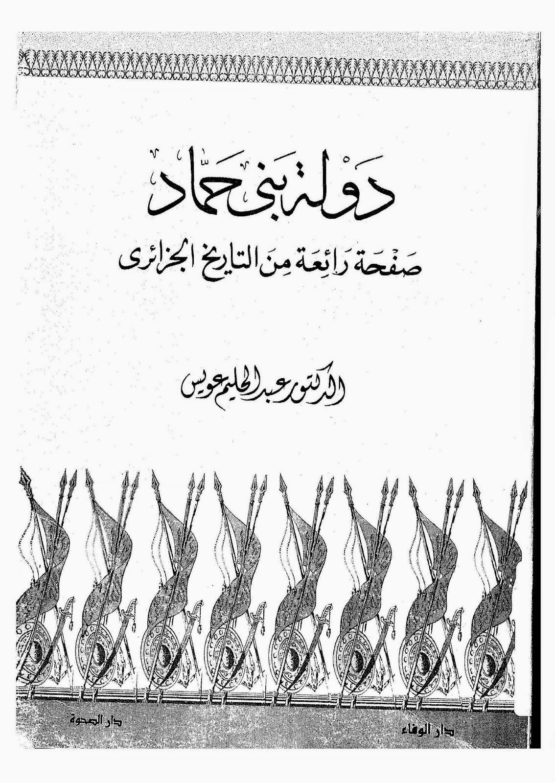 دولة بني حماد، صفحات رائعة من تاريخ الجزائر - عبد الحليم عويس