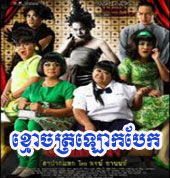 [ Movies ] ខ្មោចត្រឡោកបែក Ghost Coconut Khmer dubbed videos - ភាពយន្តថៃ - Movies, Thai - Khmer, Series Movies, Ghost Movie - [ 7 part(s) ]