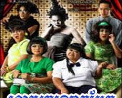 [ Movies ] ខ្មោចត្រឡោកបែក Ghost Coconut Khmer dubbed videos - ភាពយន្តថៃ - Movies, Thai - Khmer, Series Movies, Ghost Movie - [ 7 part(s) ]