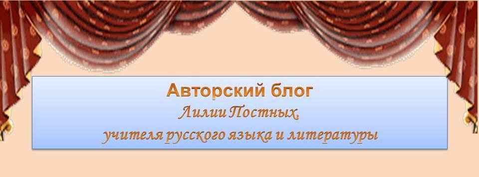 Блог учителя русского языка и литературы Лилии Постных
