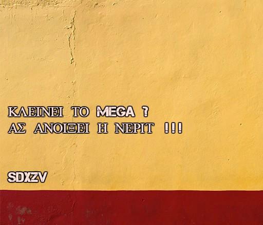 Κλείνει το MEGA