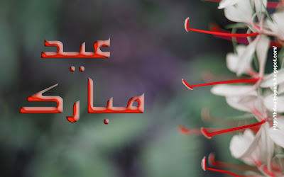 Eid Ul Zuha Adha Mubarak 2012 Card Flower HD Wallpapers Widescreen Urdu Text 005 .Jpg