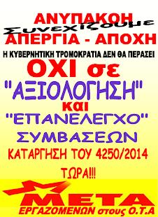 """""""ΑΞΙΟΛΟΓΗΣΗ"""""""